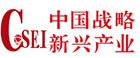 中国新兴产业战略